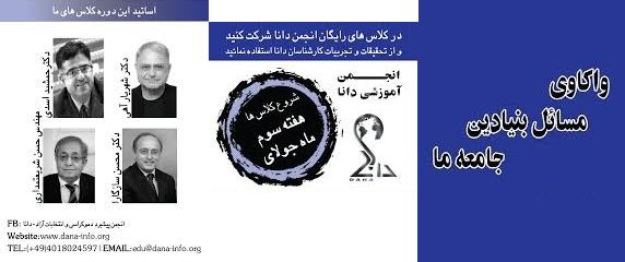 انجمن آموزشی دانا دوره های جدید برگزار می کند.