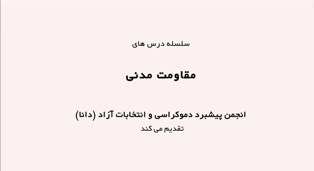 فایل صوتی: مقاومت مدنی – محسن سازگارا